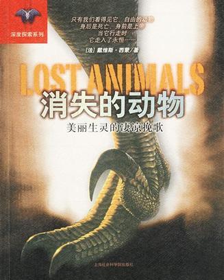消失的动物