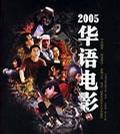 2005华语电影