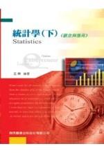 統計學(下)(三版)
