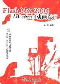 Flash MX 2004ActionScript动画设计