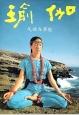 瑜珈氣功與冥想