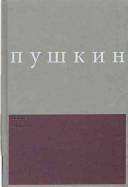 Сочинения: Борис Годунов