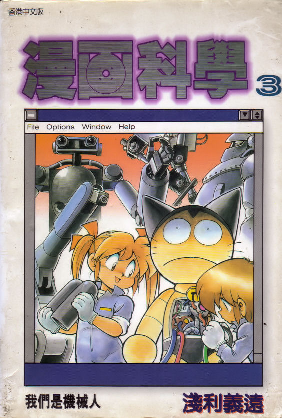 漫畫科學3