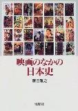 映画のなかの日本史