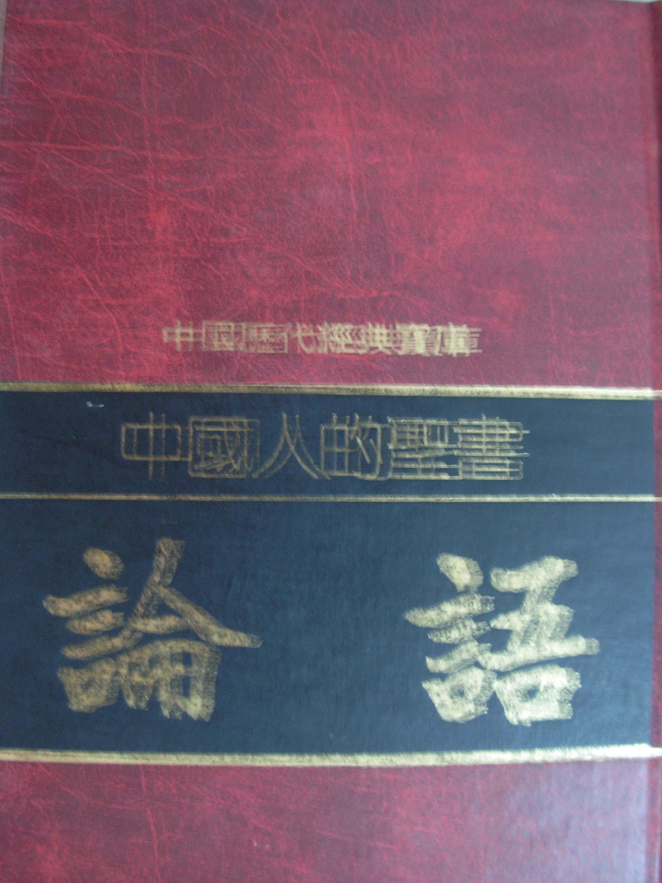 中國人的聖書-論語