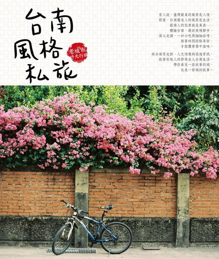 台南風格私旅