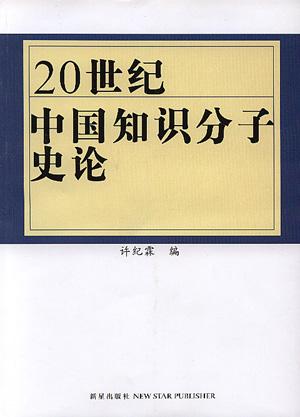 20世紀中國知識分子史論