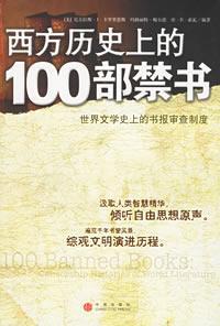 西方歷史上的100部禁書