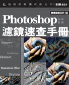 Photoshop濾鏡速查手冊
