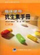 臨床使用抗生素手冊