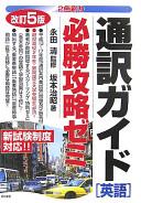 通訳ガイド「英語」必勝攻略ゼミ