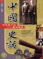 中國史話 (6)