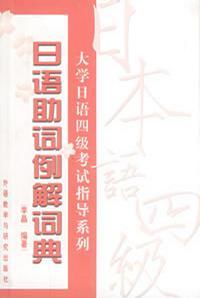 日语助词例解词典