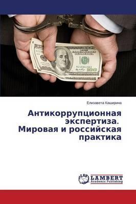 Antikorruptsionnaya ekspertiza.   Mirovaya i rossiyskaya praktika