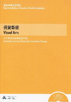 香港中學文憑考試視覺藝術科水平參照成績匯報資料套 Standards-referenced Reporting Information Package for the HKDSE Visual Arts Examination