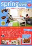 Springインテリアbook 〈〔2009年〕〉 かわいいお部屋のアイテム全部見せて!