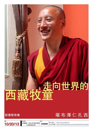 走向世界的西藏牧童