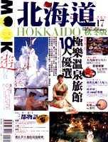 MOOK 自遊自在 No.17 北海道