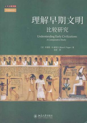 理解早期文明