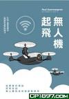 無人機起飛──從軍事任務到民用空拍,無人機的未來與創新應用