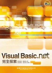 Visual Basic.NET完全探索