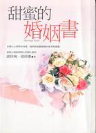 甜蜜的婚姻書