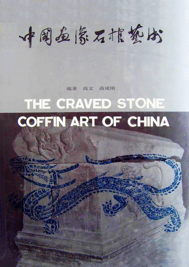 中国画像石棺艺术