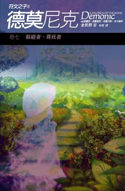 符文之子II──德莫尼克(7)
