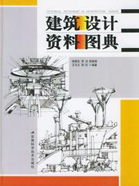 建筑设计资料图典