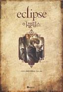 이클립스(Eclipse...