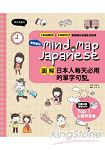 Mind Map Japanese圖解日本人每天必用的單字句型