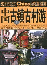 中國古鎮古村游