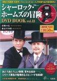 シャーロック・ホームズの冒険DVD BOOK vol.12