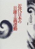 近代日本の日蓮主義運動