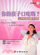 你的孩子口吃嗎?