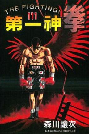 第一神拳 111