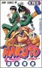 NARUTO 巻ノ10