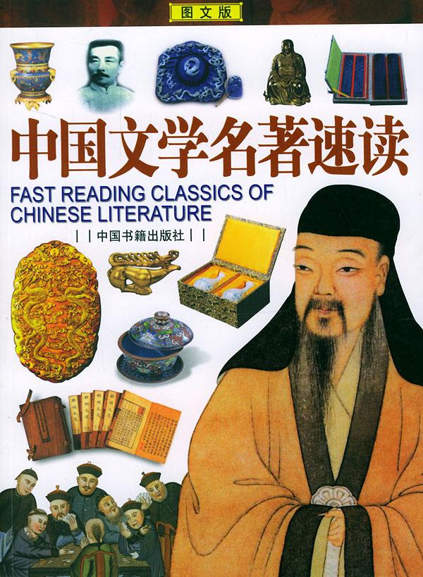 中国文学名著速读