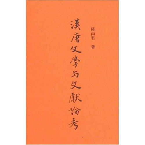 汉唐文学与文献论考