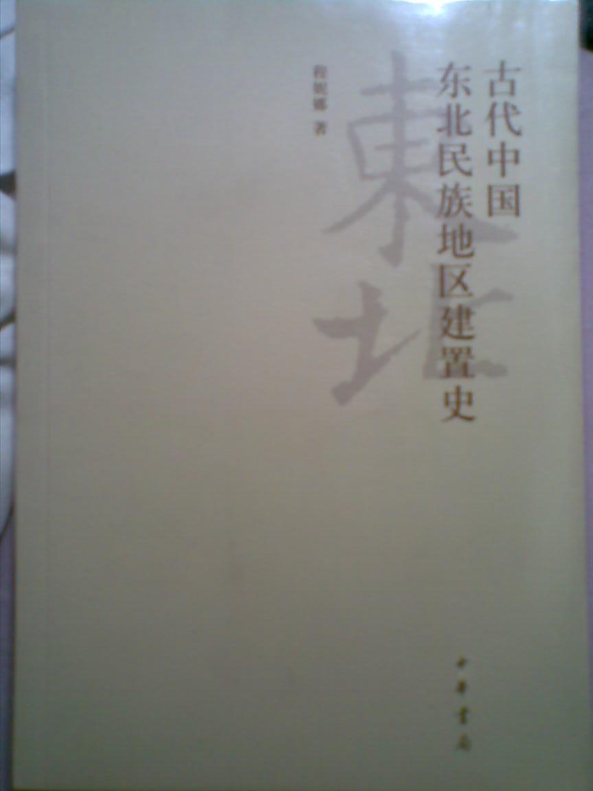 古代中国东北民族地区建置史