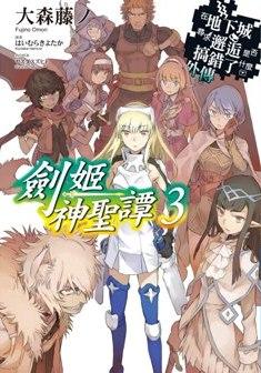 劍姬神聖譚 3