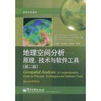 地理空间分析——原理、技术与软件工具(第二版)