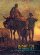 農情楓丹白露 : 米勒、柯洛與巴比松畫派
