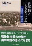 再軍備とナショナリズム―戦後日本の防衛観