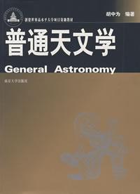 普通天文學