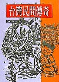台灣民間傳奇(3)
