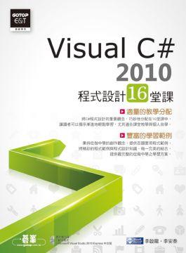 Visual C# 2010程式...