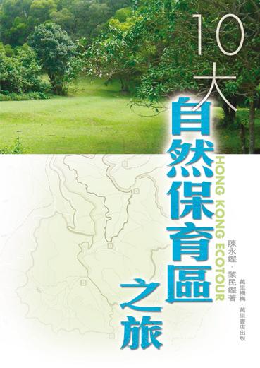10大自然保育區之旅