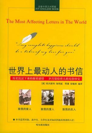 世界上最动人的书信