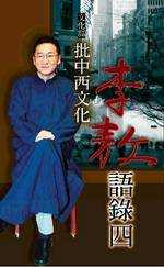 李敖語錄(4)批中西文化